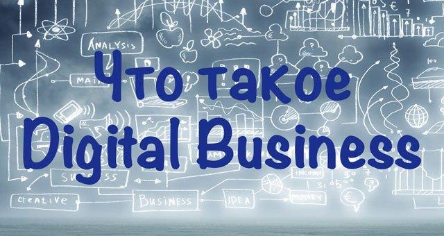 Что такое Digital Business?
