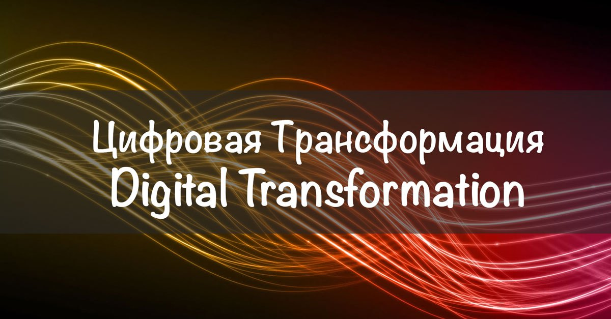 Что такое — Digital Transformation?