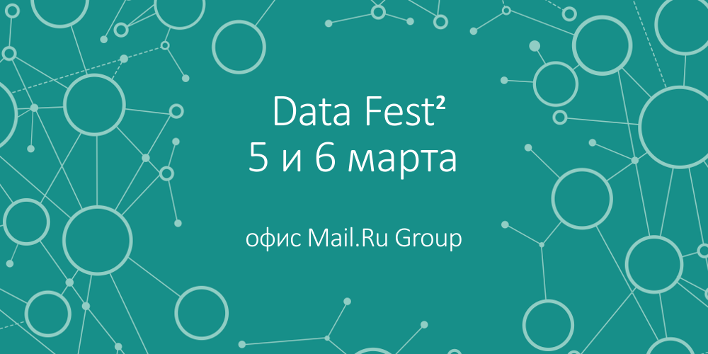 Отчёт с конференции Data Fest