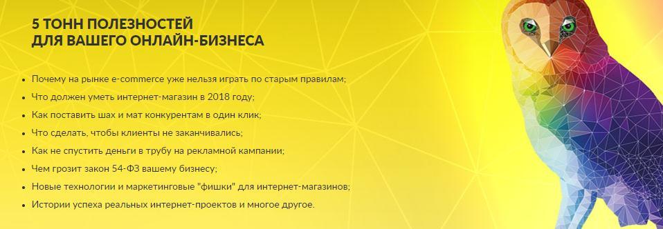 """Приглашаем на крупнейший в Челябинске семинар по интернет-маркетингу """"Формула сайта"""""""